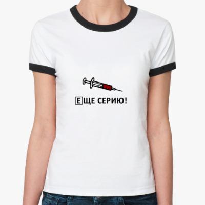 Женская футболка Ringer-T  Доза