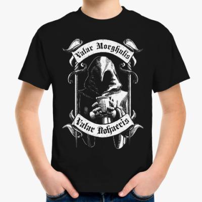 Детская футболка Valar morghulis dohaeris