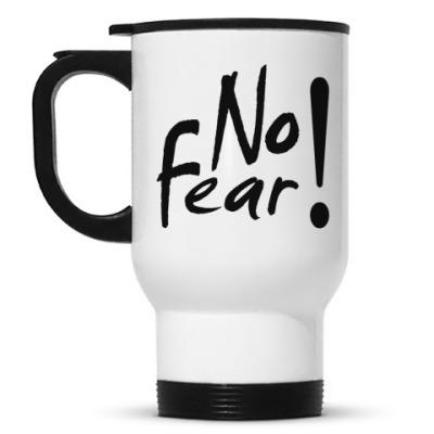 Кружка-термос No Fear!