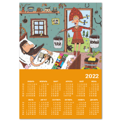 Календарь Доброе утро