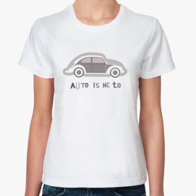 Классическая футболка Авто из не то