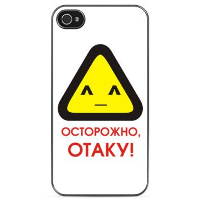 Чехол для iPhone Осторожно, отаку!