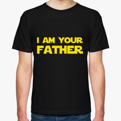 Футболка Я твой отец (Дарт Вейдер)