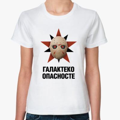 Классическая футболка Галактеко опасносте