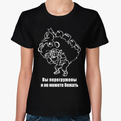 Женская футболка 'Вы перегружены'