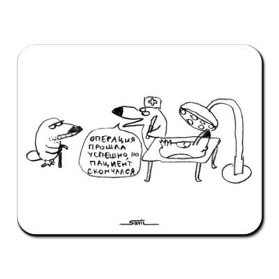 Коврик для мыши «Успешная операция»