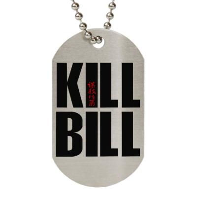 Жетон dog-tag Kill Bill