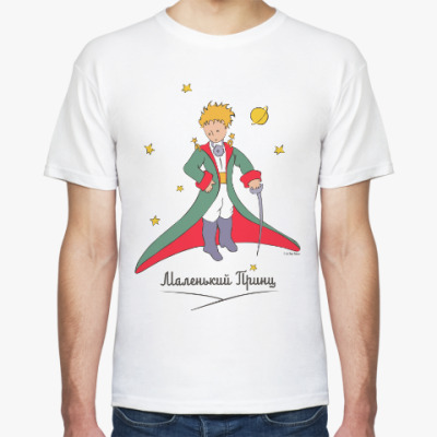 Футболка Маленький Принц Le Petit Prince