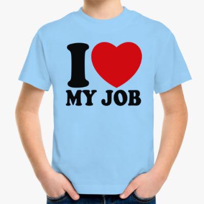 Детская футболка Люблю свою работу