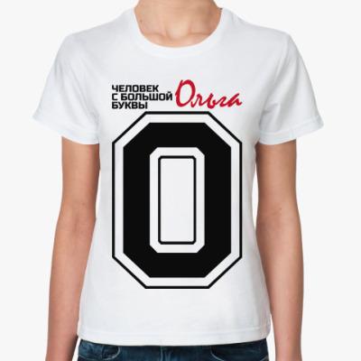 Классическая футболка Ольга - человек с большой буквы