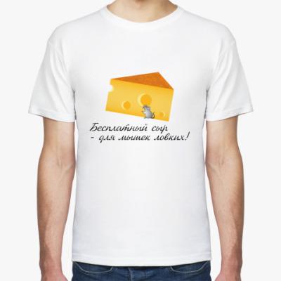 Футболка Сыр