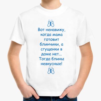Детская футболка Любитель сгущенки