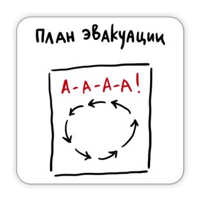 Костер (подставка под кружку) План эвакуации