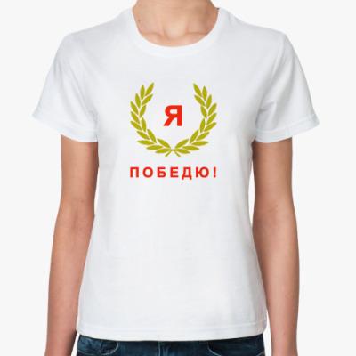 Классическая футболка  Я победю!