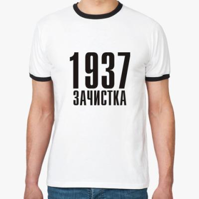 Футболка Ringer-T  1937 зачистка