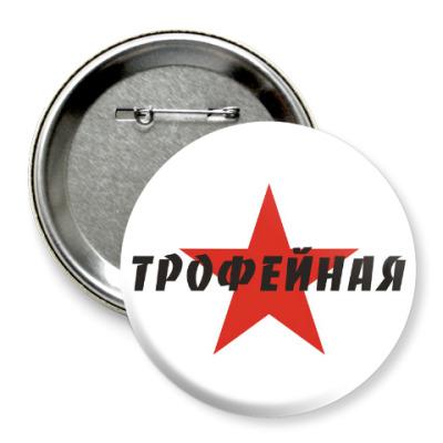 Значок 75мм Трофейная