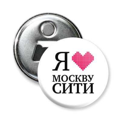 Магнит-открывашка Я ЛЮБЛЮ МОСКВУ СИТИ