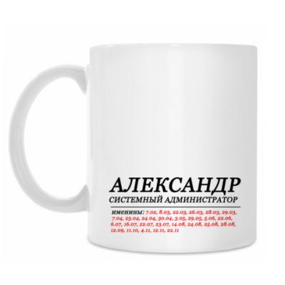 Кружка АЛЕКСАНДР