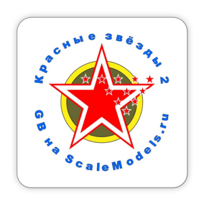 Костер (подставка под кружку) Подставка RedStars 2