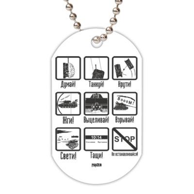 Жетон dog-tag Для настоящего танкиста
