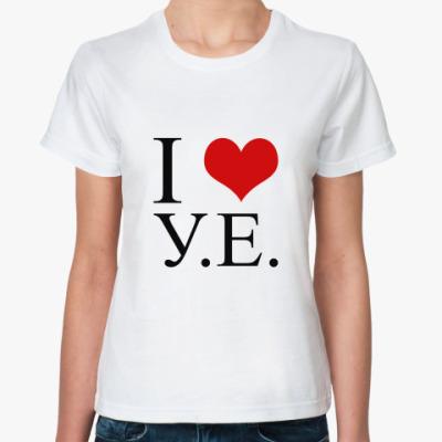 Классическая футболка  ПРАВДИВАЯ