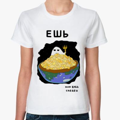 Классическая футболка  Ешь!