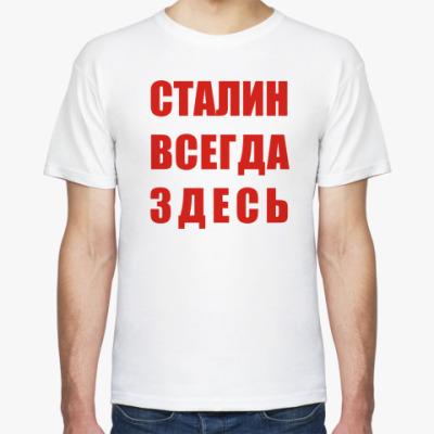 Футболка  Сталин всегда здесь