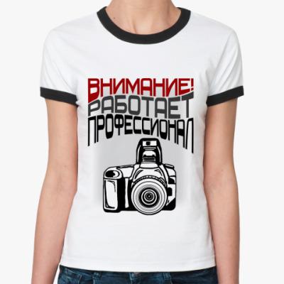 Женская футболка Ringer-T Фотограф профессионал