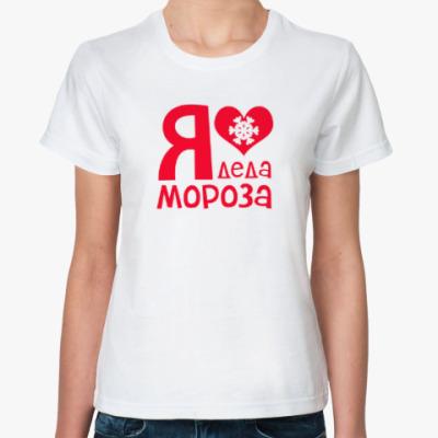 Классическая футболка Я люблю Деда Мороза