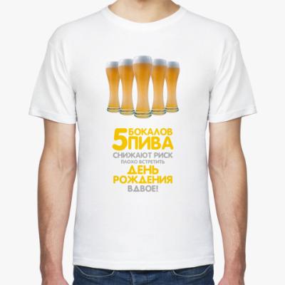 Футболка 5 бокалов пива