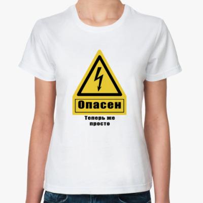 Классическая футболка Опасность