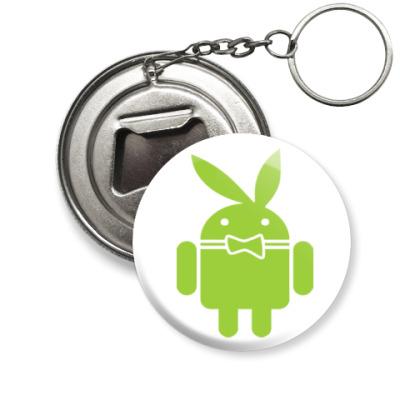 Брелок-открывашка Андроид плейбой