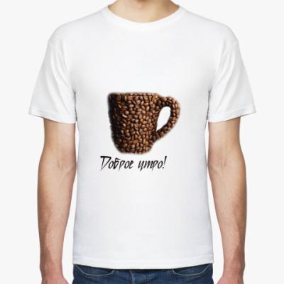 Футболка Чашка кофе