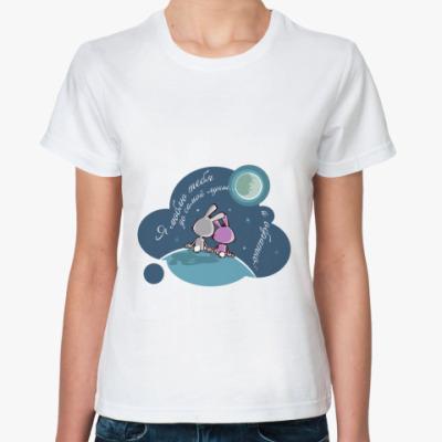 Классическая футболка для влюбленных
