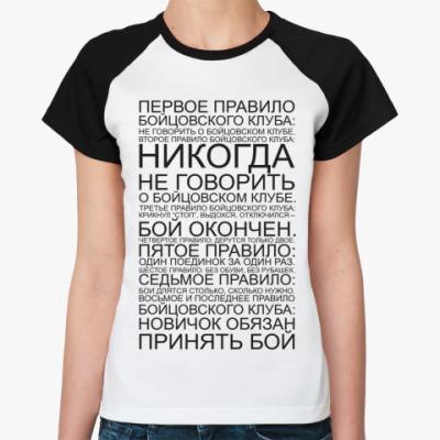 Женская футболка реглан  Бойцовский клуб