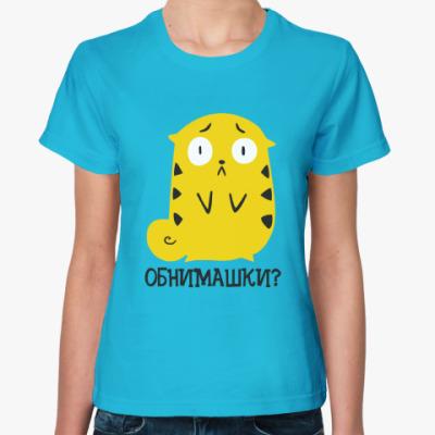 Женская футболка Обнимашки?