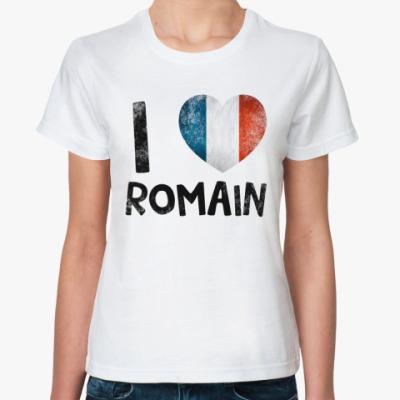 Классическая футболка  I LOVE ROMAIN