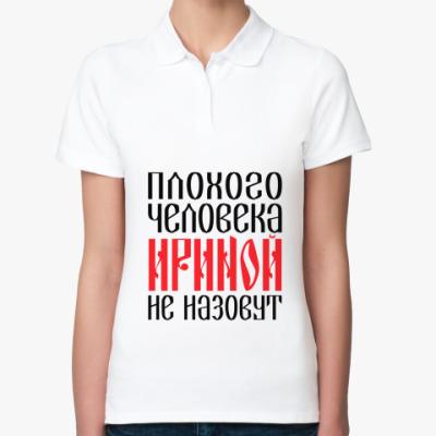 Женская рубашка поло Ирина