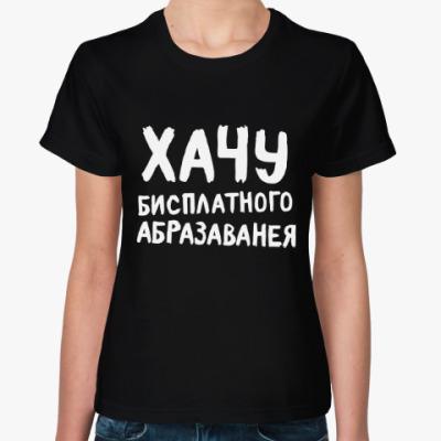 Женская футболка хочу бесплатного образования