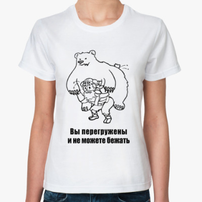 Классическая футболка 'Вы перегружены' (медведь)