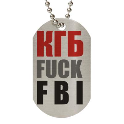 Жетон dog-tag  КГБ fuck FBI
