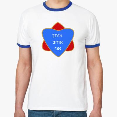 Футболка Ringer-T Я люблю тебя по-еврейски