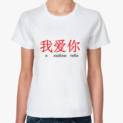 Классическая футболка Иероглиф Люблю