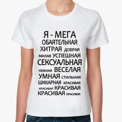 Классическая футболка  'Да, я такая!'