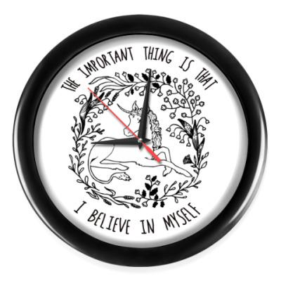 Настенные часы Единорог - Я верю в себя!