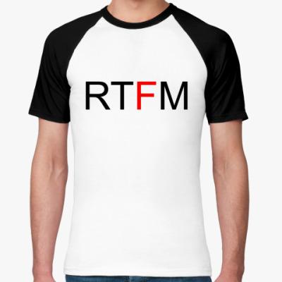 Футболка реглан RTFM