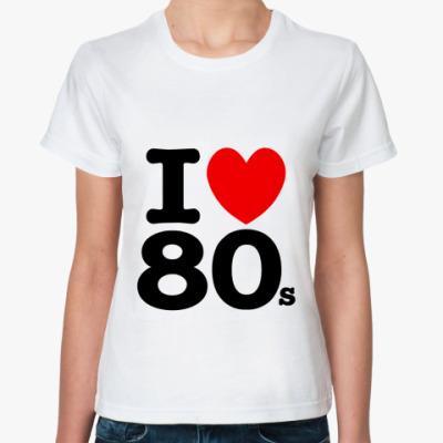 Классическая футболка I Love You 80's