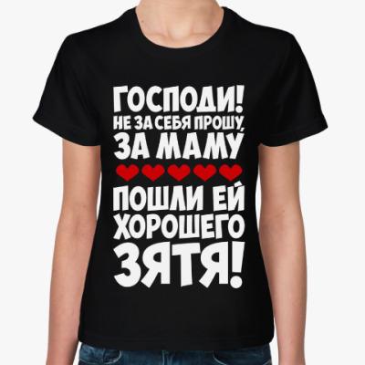Женская футболка Господи! Не за себя прошу
