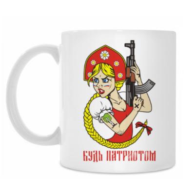Кружка Россия Патриот Девушка АКМ74