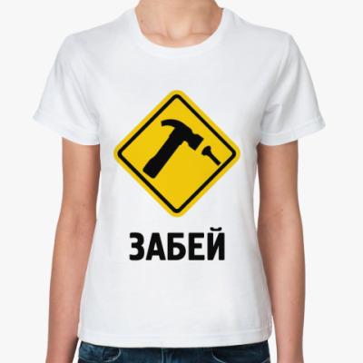 Классическая футболка Забей (жен.)
